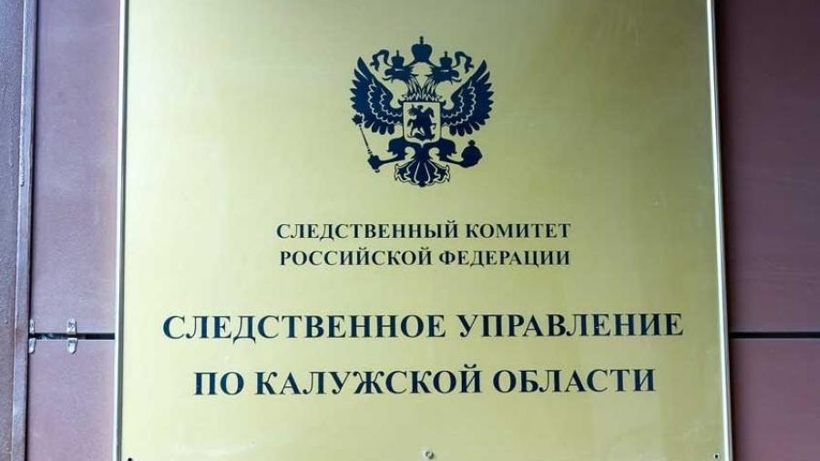 Калужский следком принимает в Вконтакте