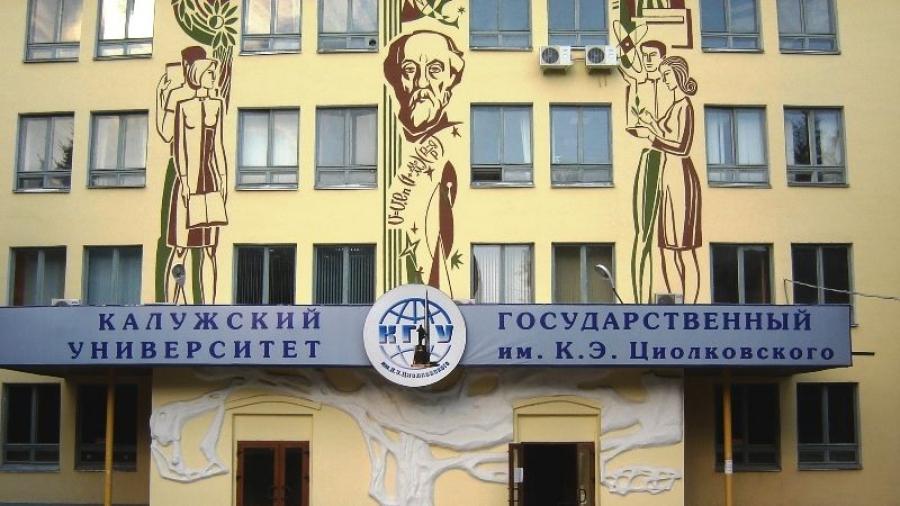 Самый популярный вуз у выпускников обнинских школ - Калужский государственный университет