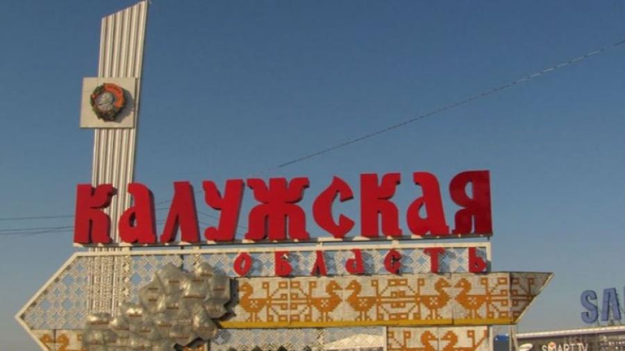 Калужские старшеклассники будут привлекать туристов в наш регион