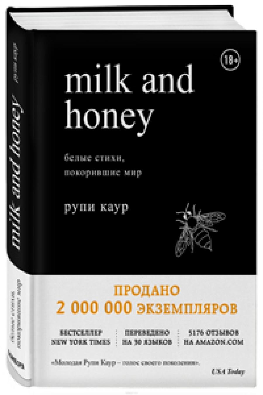 Рупи КАУР. Молоко и мёд. Белые стихи, покорившие мир.