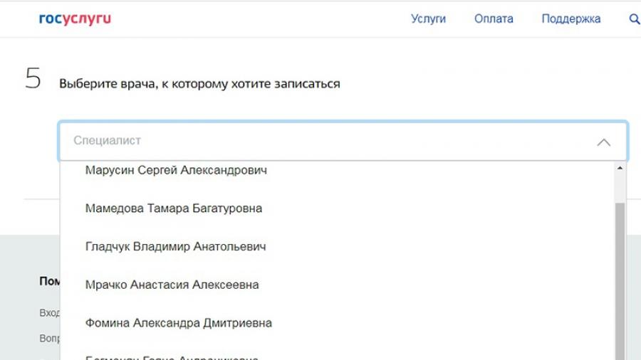 С начала недели записаться к терапевту в поликлинику №1 обнинцы могут и через интернет, и через call-центр Единой регистратуры Калужской области