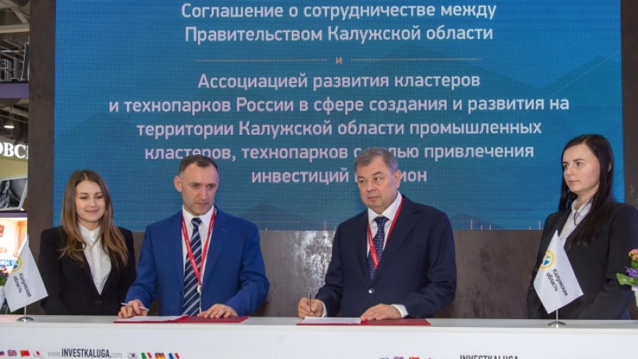 Калужская область будет сотрудничать с Ассоциацией развития кластеров и технопарков России