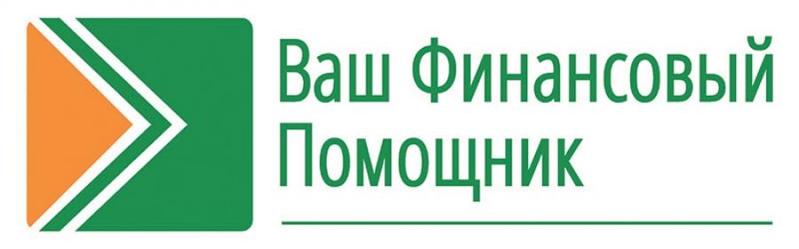 «Ваш Финансовый помощник» — магазин, в который стоит ходить!