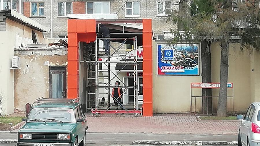 В обнинском магазине «Лукоморье», пристройку к которому по решению суда сносили приставы, идут работы