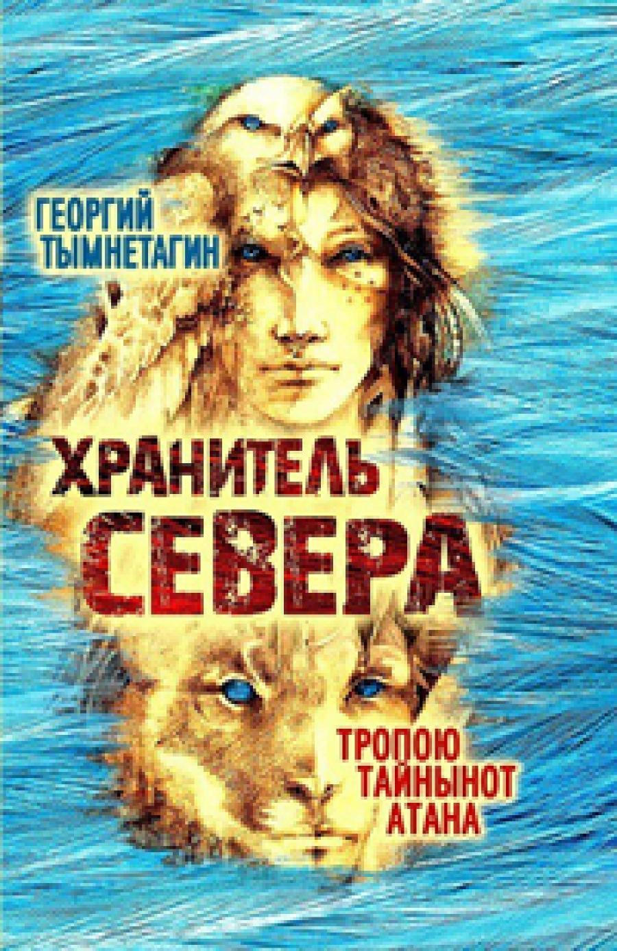 Георгий ТЫМНЕТАГИН. Хранитель Севера (18+)