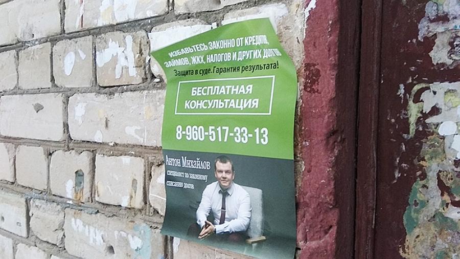 В Обнинске активизировались фирмы, обещающие набравшим кредитов людям «списать» все долги