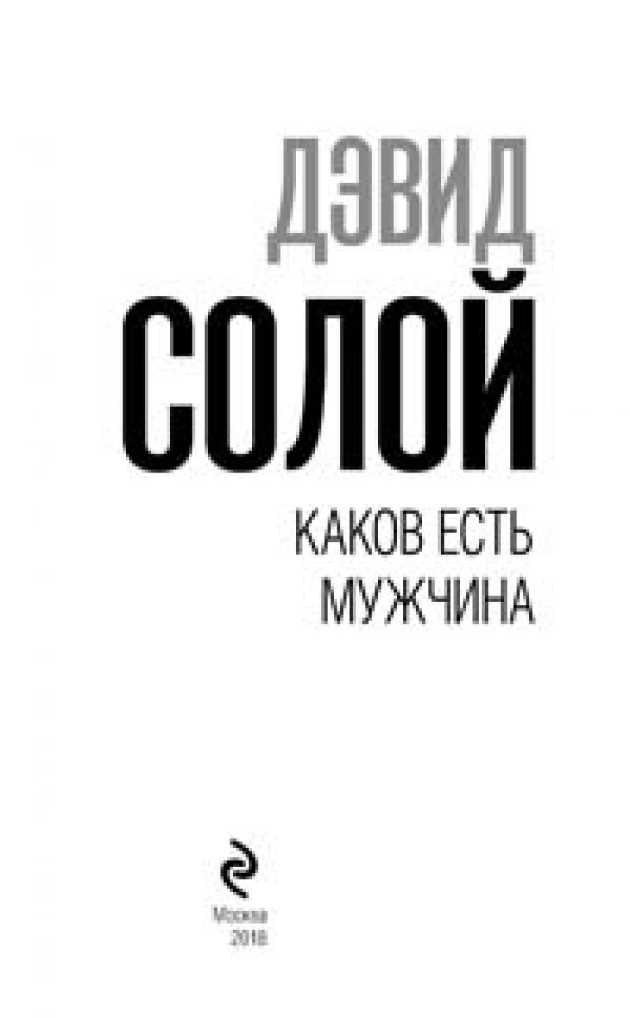 Дэвид СОЛОЙ, Каков есть мужчина