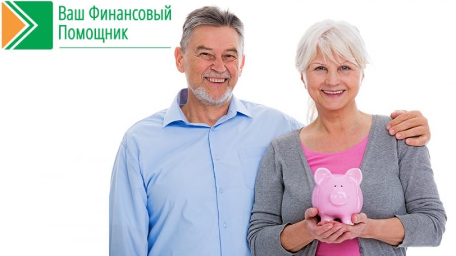 Не секрет, что к пенсии нужно готовиться
