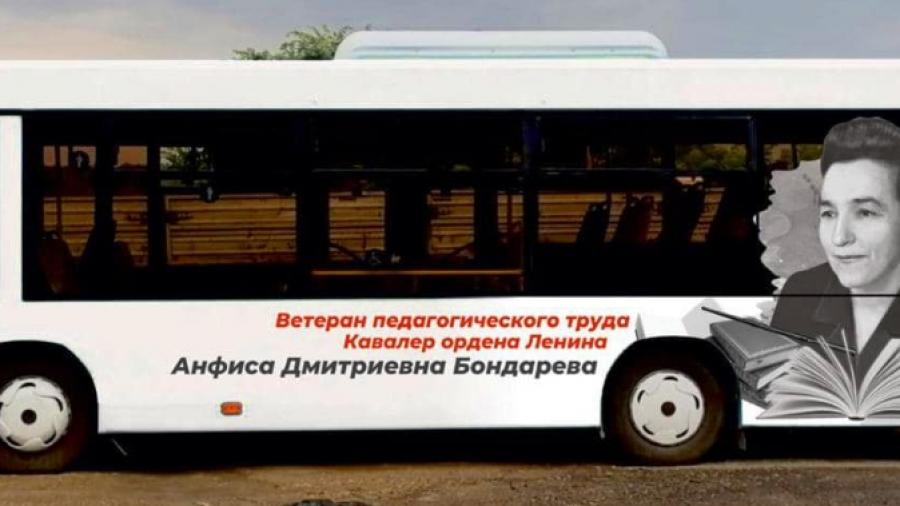 В Боровске появился еще один автобус с портретом