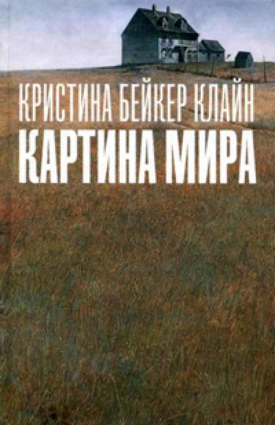 Кристина Бейкер КЛАЙН. Картина мира