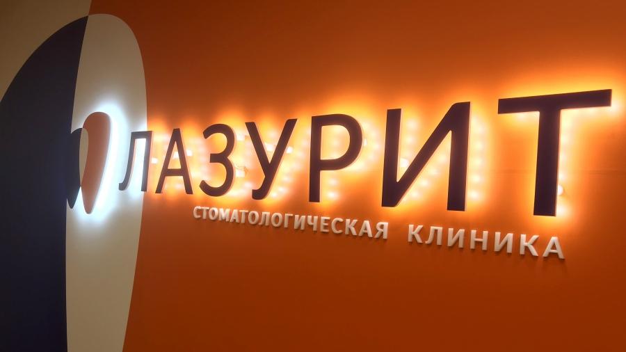 Стоматология «Лазурит» представляет новых специалистов!
