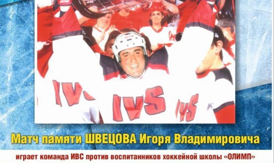 В Обнинске прошел спортивный хоккейный праздник
