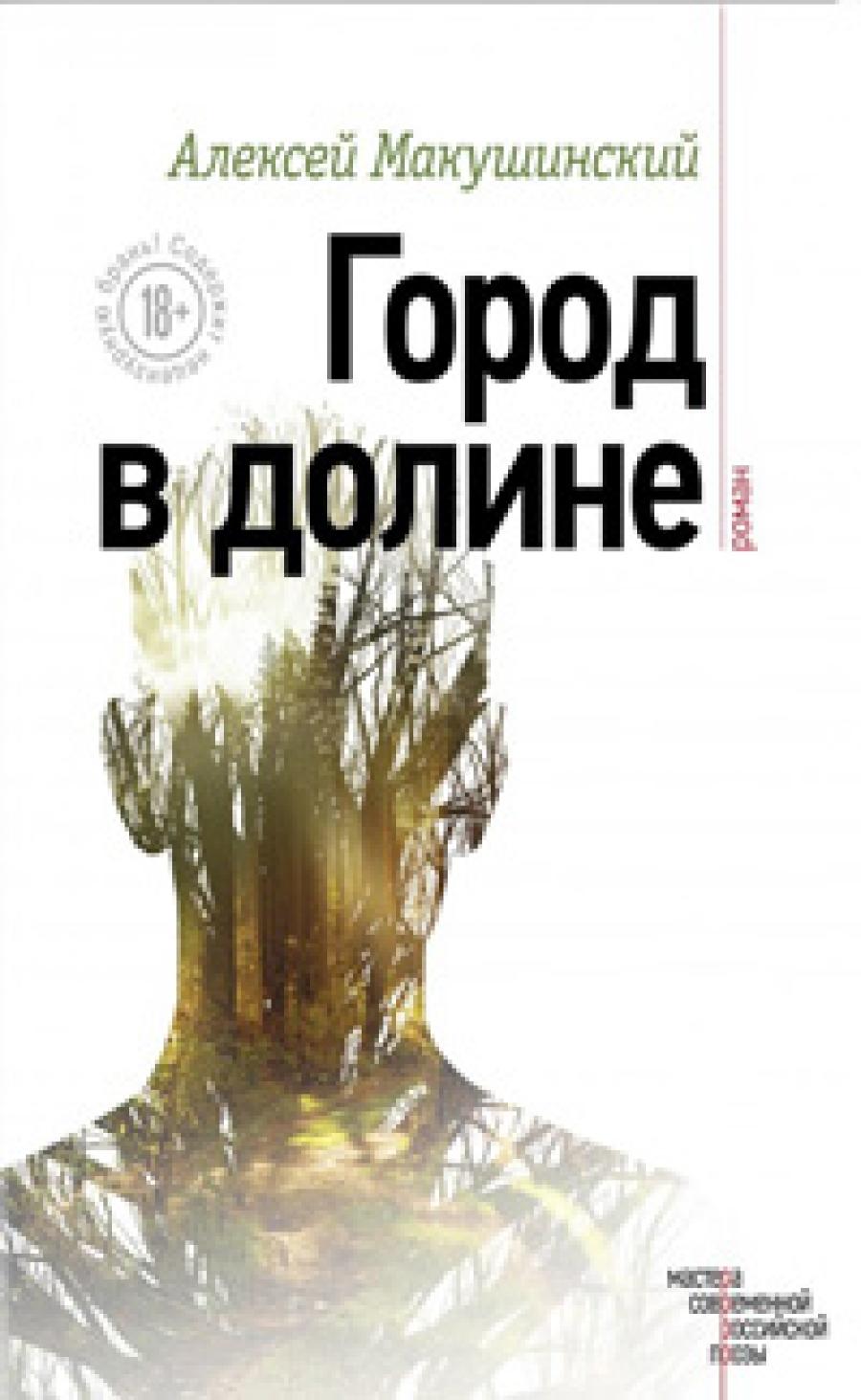 Алексей МАКУШИНСКИЙ. Город в долине (18+)