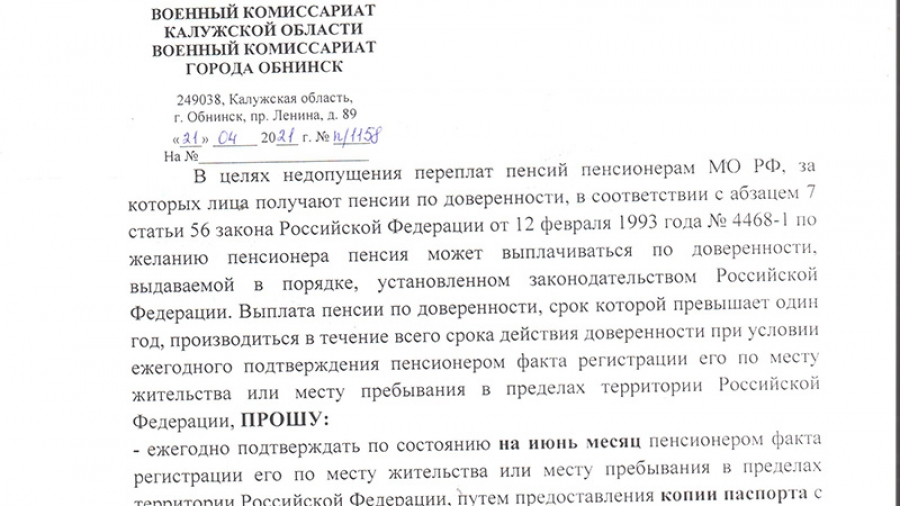 В Обнинске живущим ветеранам войны приходится доказывать, что они не умерли