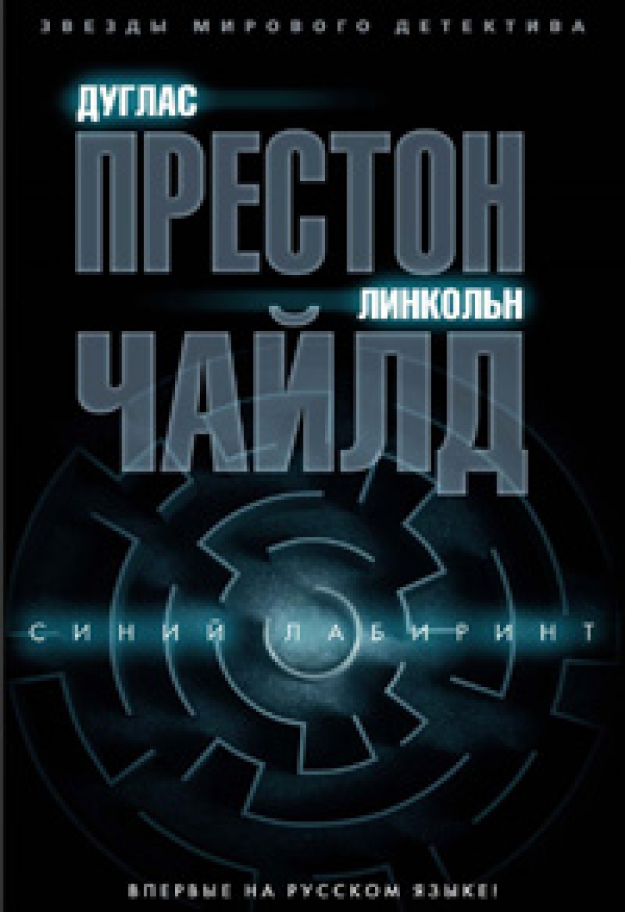 Линкольн ЧАЙЛД. Дуглас ПРЕСТОН. Синий лабиринт (18+)
