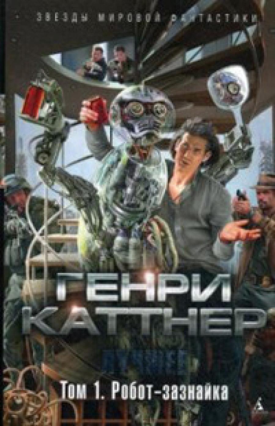 Генри КАТТНЕР. Робот-зазнайка. Механическое эго (12+)