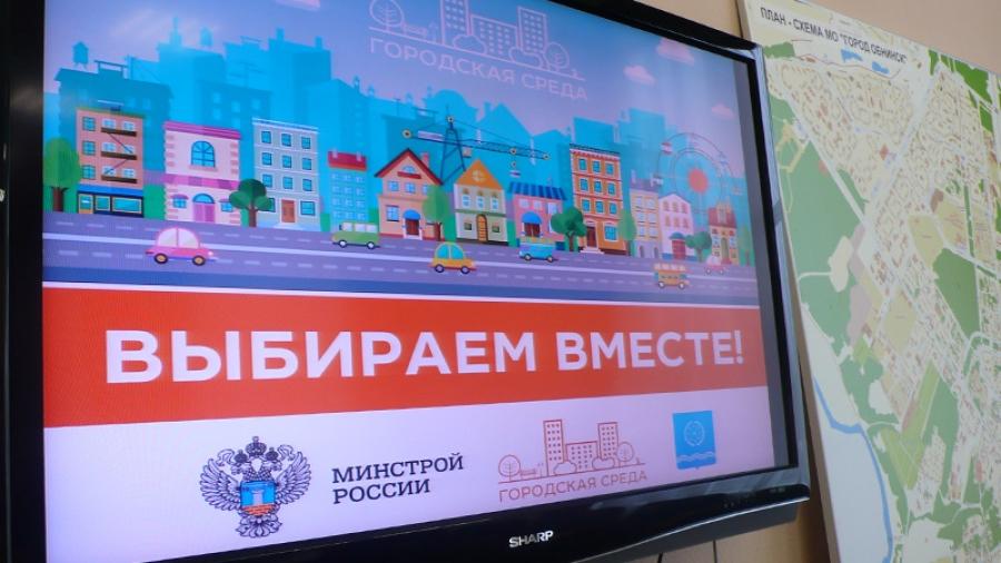 В Обнинске уже неделю обсуждают проекты благоустройства общественных зон