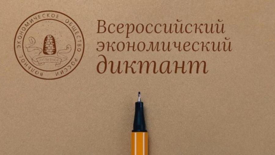 Обнинцев приглашают написать экономический диктант