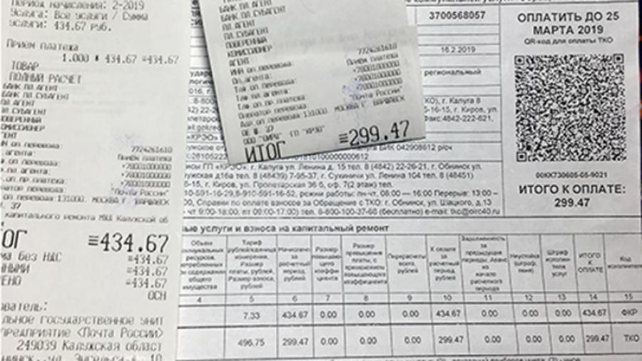 Обнинские жители не увидели расшифровку платы за капремонт на квитанции