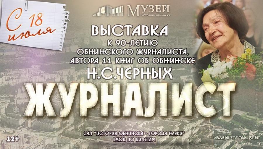 В субботу в городском музее откроется выставка, посвященная старейшему обнинскому журналисту
