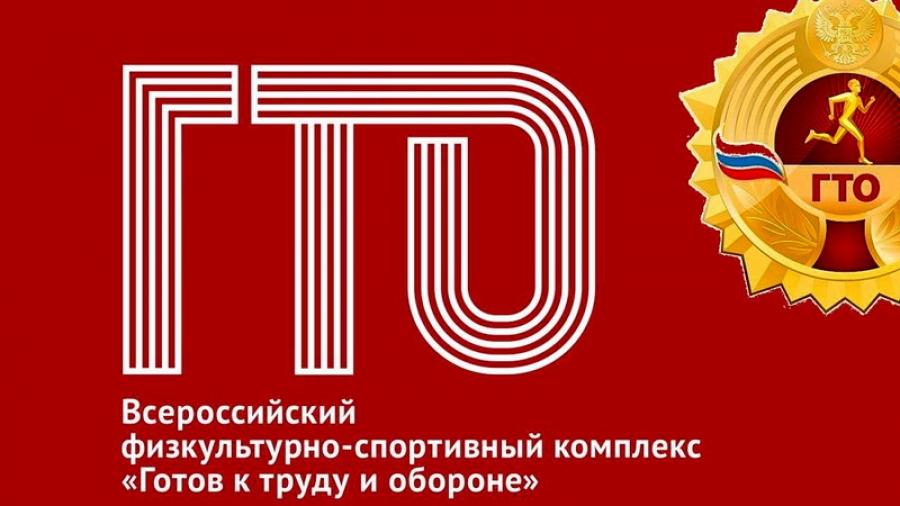 Обнинцев приглашают на сдачу норм ГТО