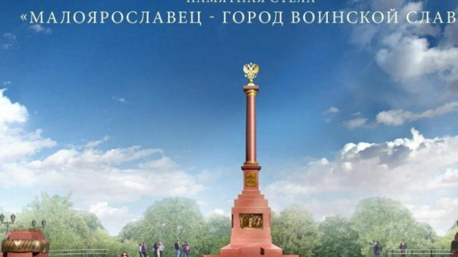 Боровские депутаты решили помочь Малоярославцу