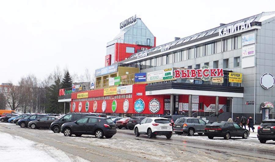 """Геннадий Скляр попросил генпрокуратуру разобраться с тем, как происходила блокировка обнинского ТЦ """"Капитал"""""""