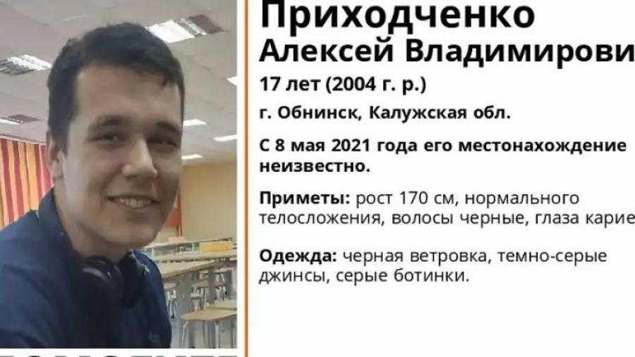 17-летний обнинский школьник найден погибшим