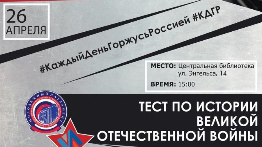 Обнинцев приглашают на тест по истории ВОВ