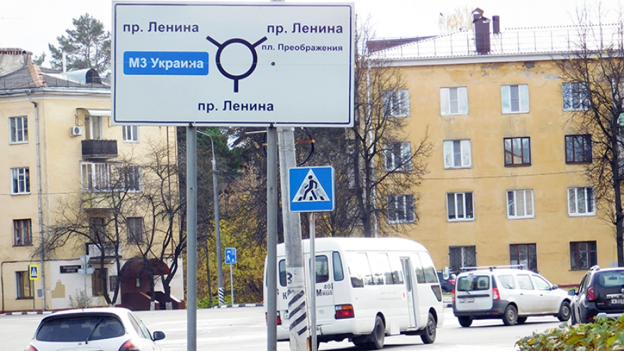 В Тарусе одним махом переименовали 16 улиц. Последует ли Обнинск этому примеру?