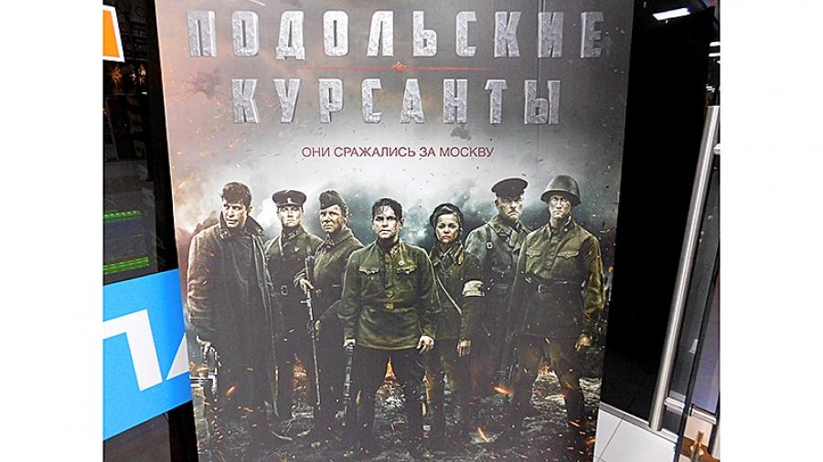 С просмотра фильма «Подольские курсанты» обнинцы выходят со слезами на глазах