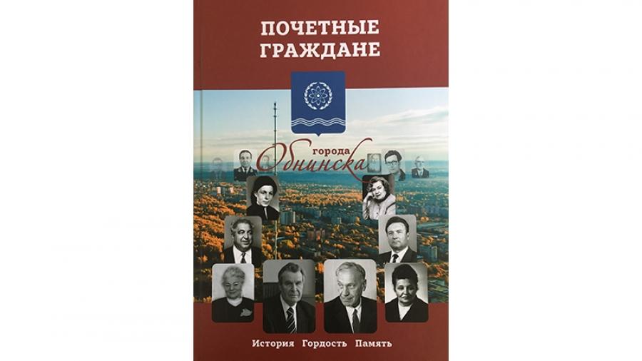 В школах Обнинска изучат биографии почетных граждан наукограда