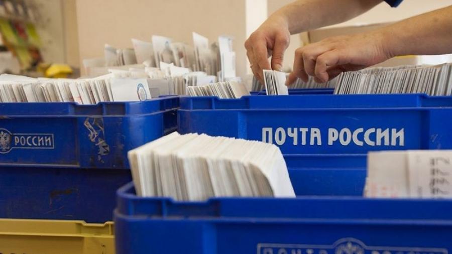 Почта России закрывает отделения для посетителей