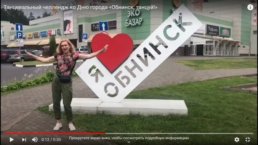 Обнинцам предлагают рассказать о любви к городу с помощью танца