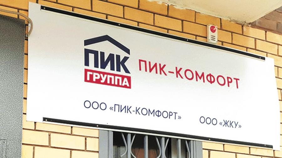 В Обнинске обостряется ситуация с управляющей компанией «ПИК-Комфорт»