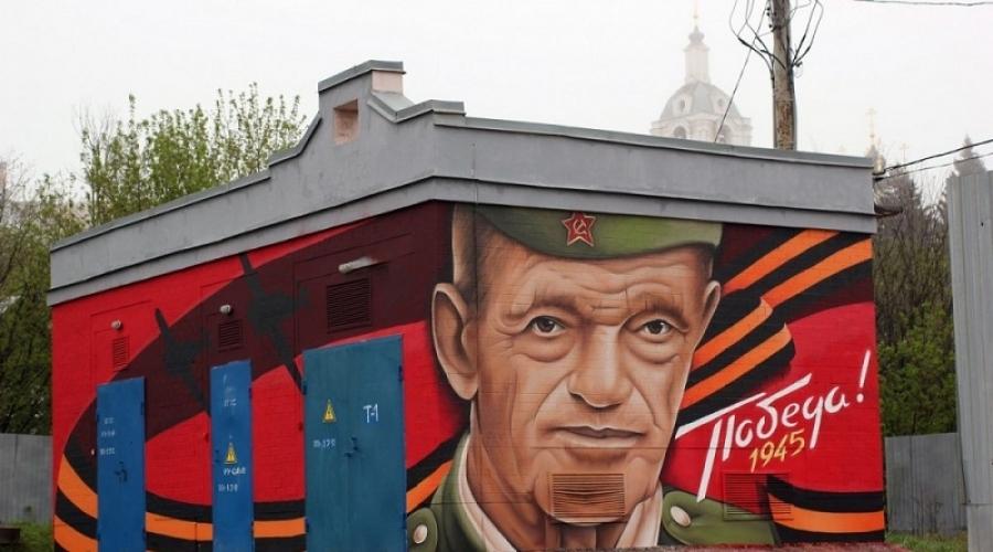 В Калуге неизвестные испортили граффити, посвященное Дню Победы