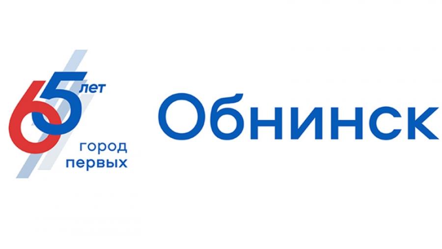 В этом году визуальное представление Обнинска свяжут с его 65-летием. Но это временное решение