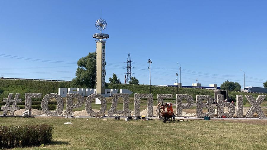 На въезде в город появился габион, символ нового Обнинска