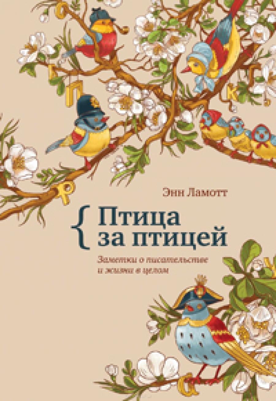Энн ЛАМОТТ. Птица за птицей. Заметки о писательстве и жизни в целом