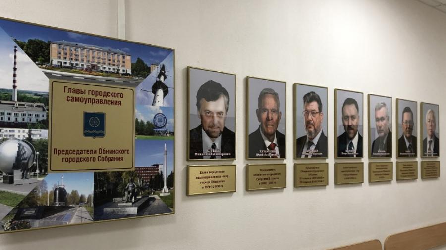 Как выглядит коллективный портрет обнинской власти?