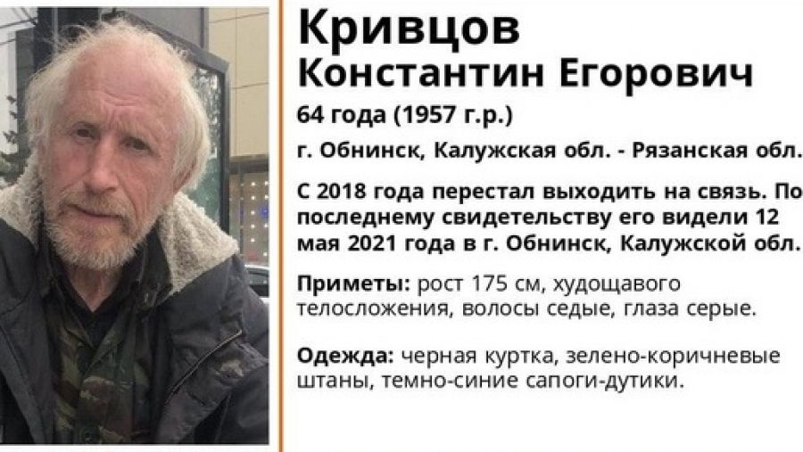 В Обнинске уже четвертый год ищут пропавшего мужчину