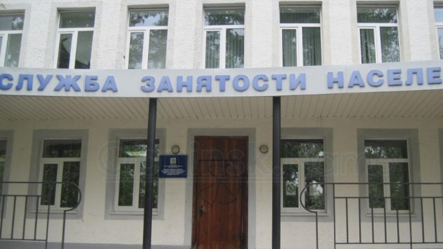 Центр занятости будет работать в дистанционном режиме