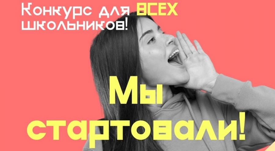Школьников Калужской области приглашают к участию в онлайн-конкурсе «Большая перемена»