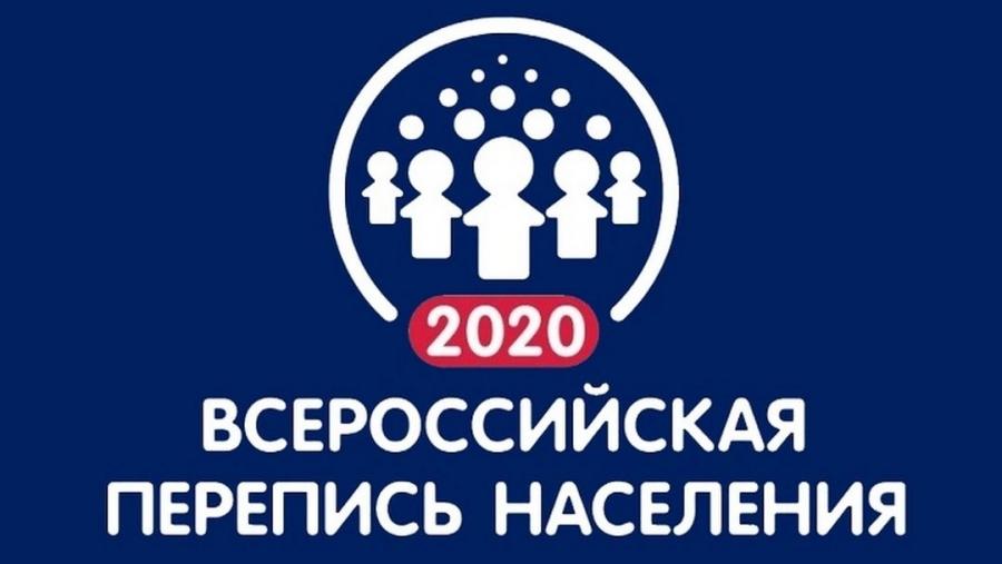 В Обнинске ищут сотрудников для проведения всероссийской переписи населения