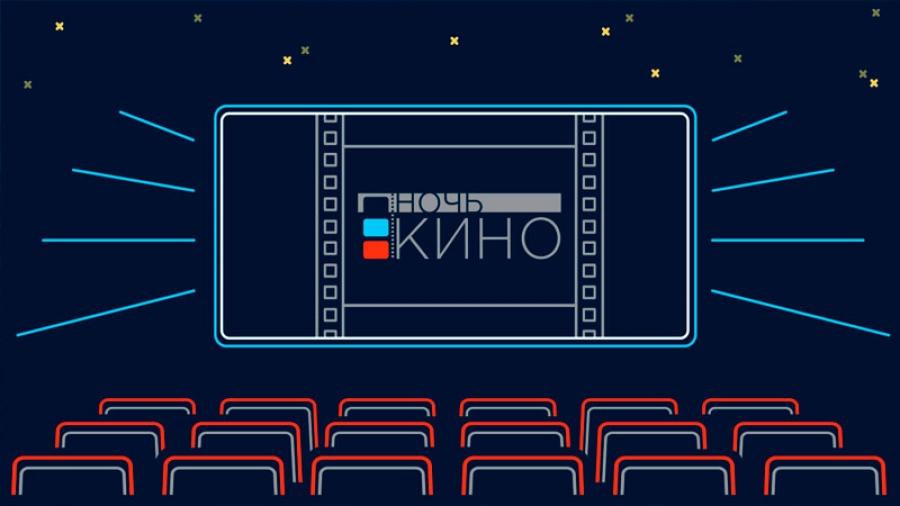 Сегодня в Обнинске пройдет «Ночь кино»