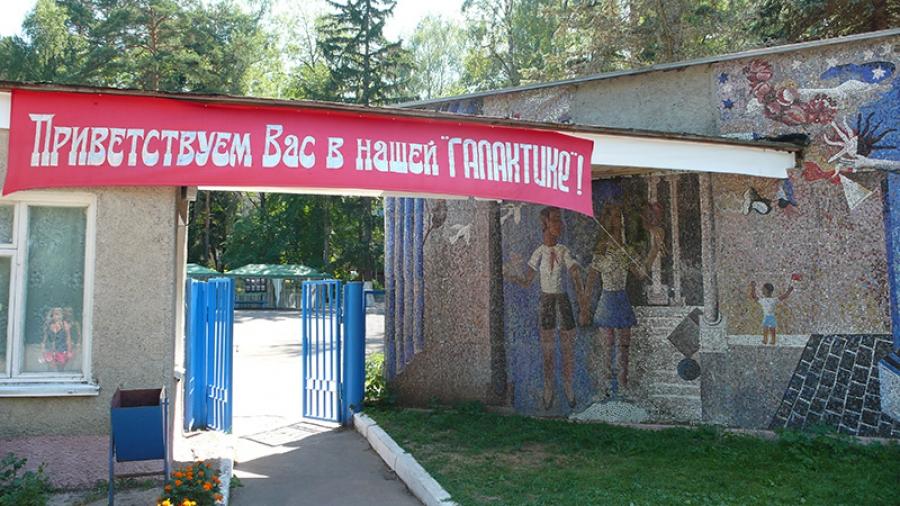 Пришкольные площадки и загородные лагеря в Калужской области откроют, только когда регион перейдет на третий этап снятия ограничений