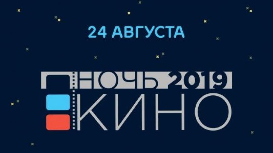 Обнинцев приглашают на «Ночь кино»