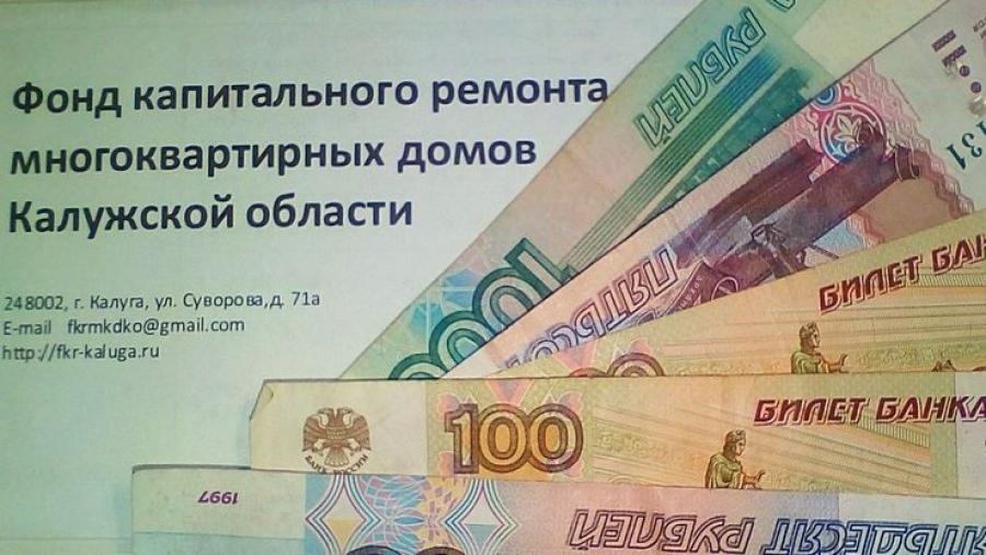 Фонд капитального ремонта Калужской области ужесточил борьбу с должниками
