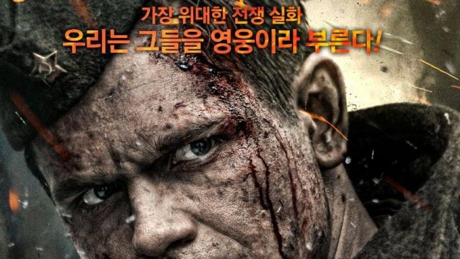 «Подольских курсантов» покажут в Южной Корее