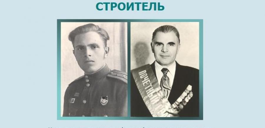 В Музее истории Обнинска открылась выставка ко Дню строителя